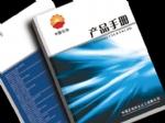 中国石油产品手册 2010-07-20 08:56:33