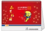 甘肃高速台历 2010-07-26 10:21:55