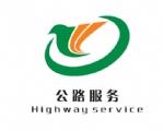 公路服务公司 2010-07-16 15:02:20