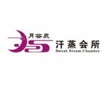 月容泉汗蒸会所 2010-07-16 15:54:00