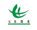 长达路业标志设计 2010-07-16 13:22:07