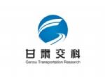 甘肃省交通科学研究院有限公司视觉识别系统设计