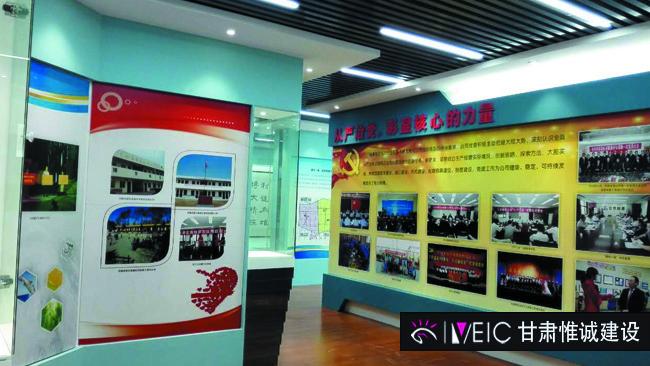 中国电建集团甘肃能源投资有限公司展厅