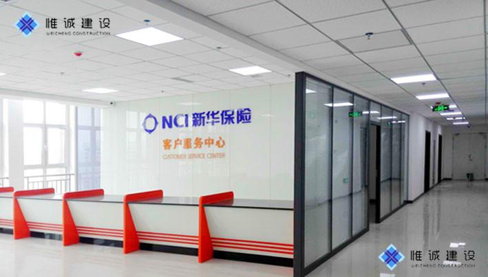 新华人寿保险股份有限公司甘肃分公司城关支公司办公职场装修项目
